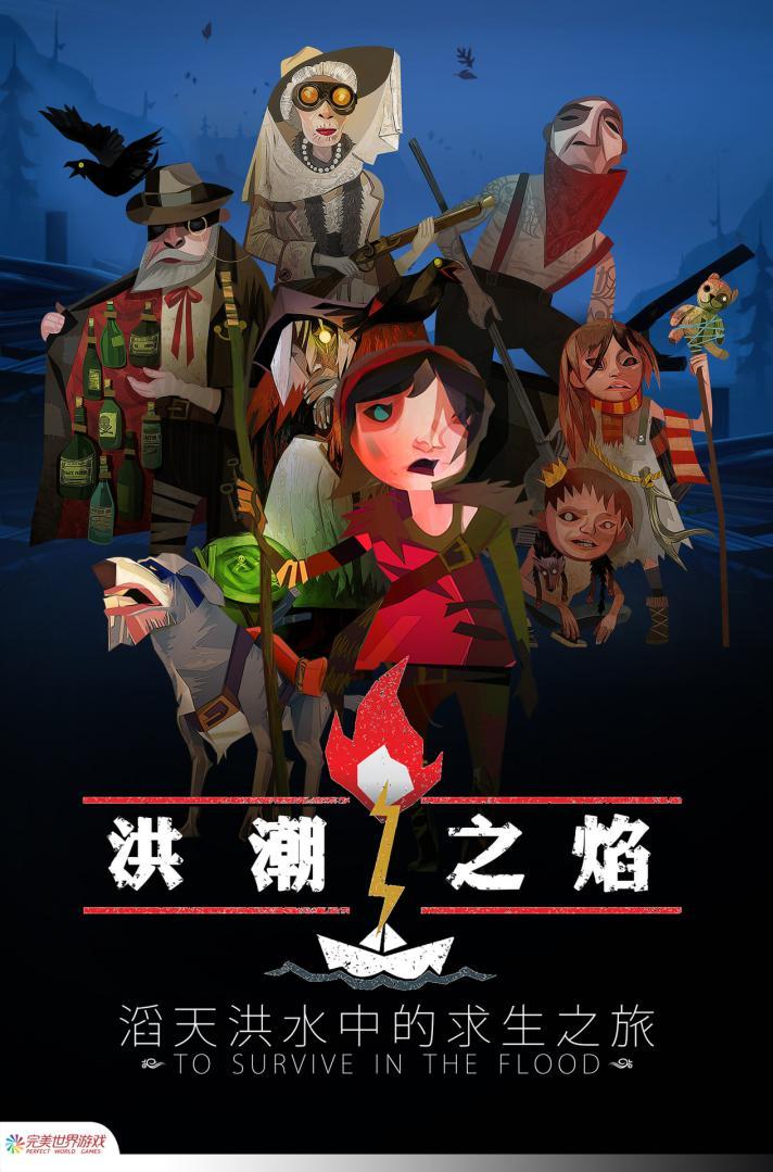 《洪潮之焰》上线:小众生存游戏的浪漫幻想