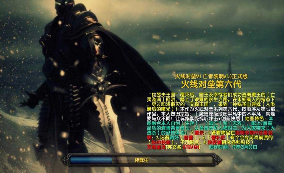 《火线对垒4:亡灵黎明》v1.1正式版[war3地图]