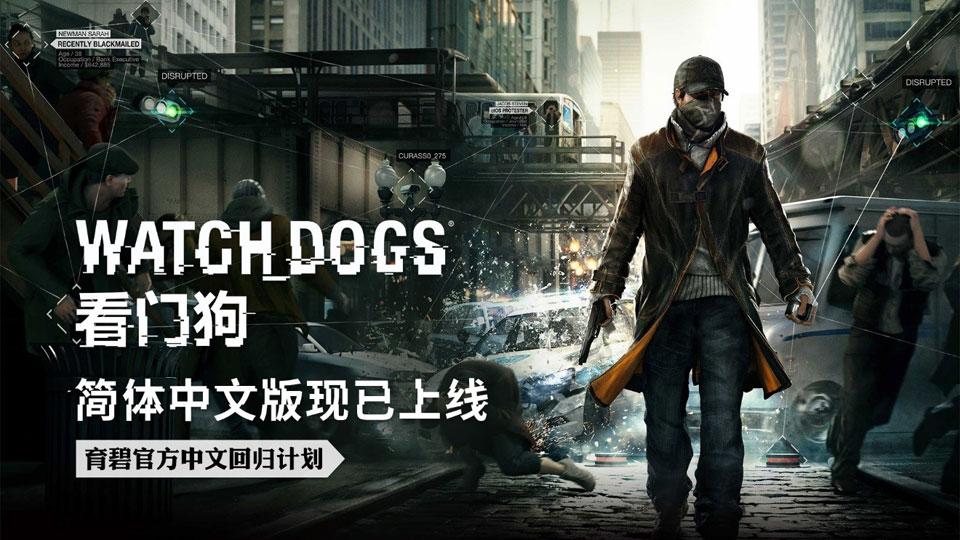 《看门狗》官方简体中文语言包上线 支持Steam和Uplay