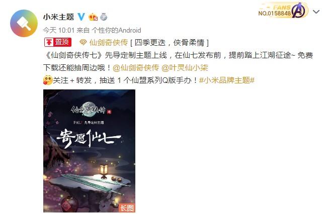 小米推出《仙剑7》先导主题 微博送仙盟系列Q版手办