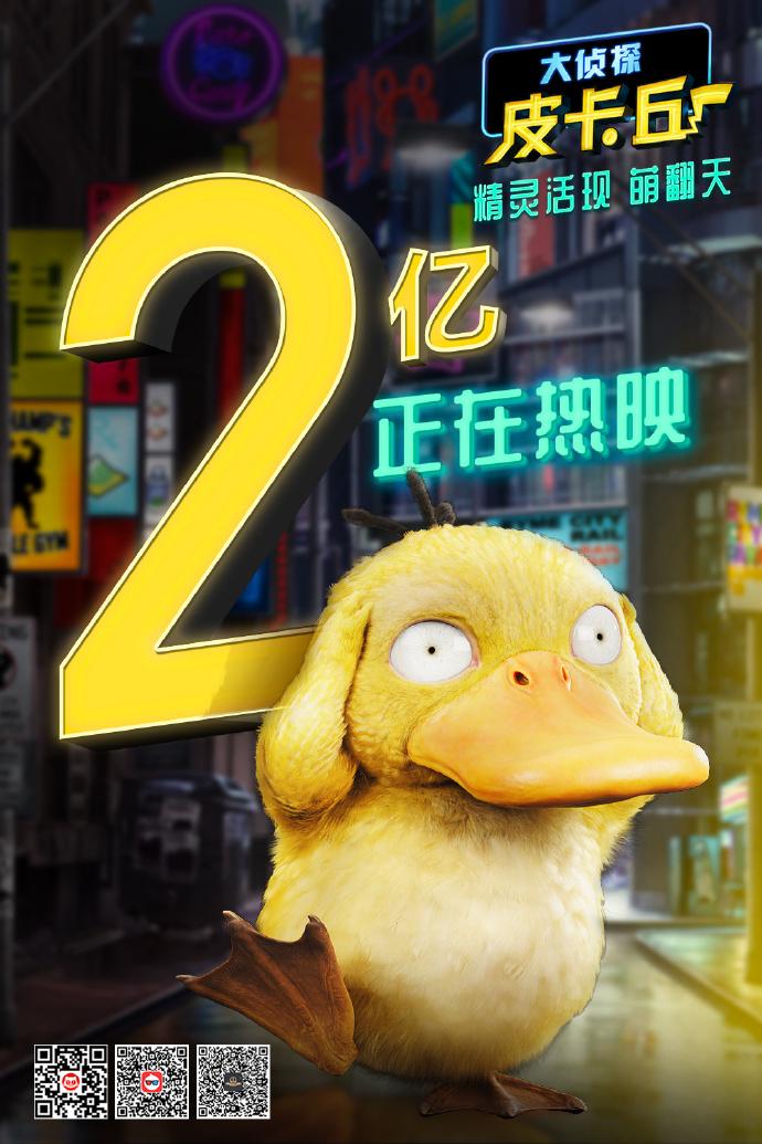<b>《大侦探皮卡丘》票房破2亿元 宝可梦热潮势不可挡</b>