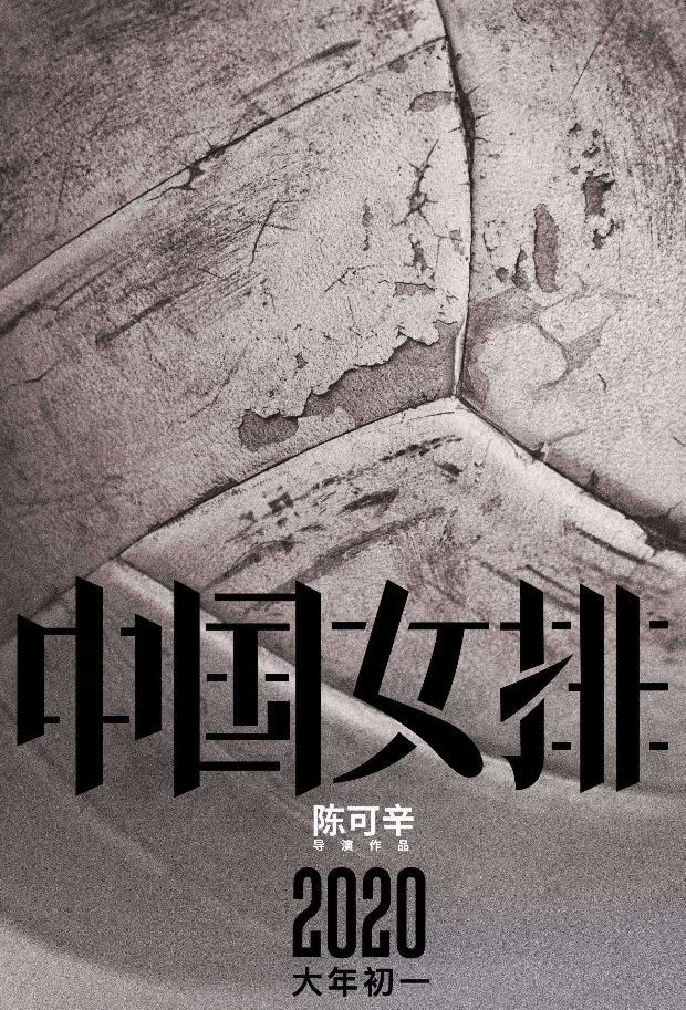 巩俐确认将饰演《中国女排》郎平 惠若琪或由关晓彤扮演