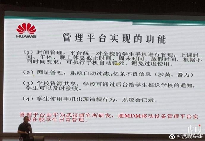 广西高中推广华为定制机型引热议 华为回应称不知情