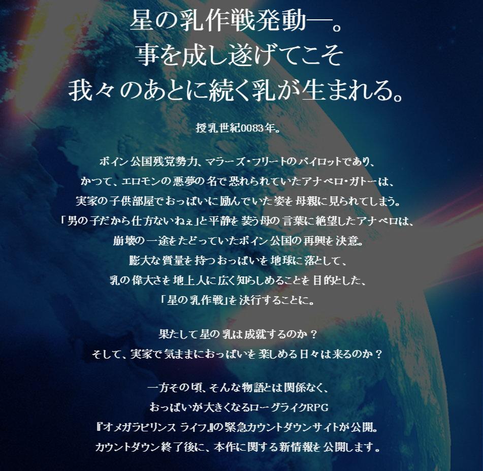 《欧米伽迷宫:人生》新情报将公布 巨大欧派坠落地球
