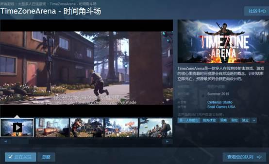 国产硬核FPS新作《时间角斗场》玩法首曝,Steam5月13日邀约测试