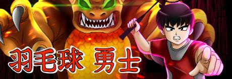 《羽毛球勇士》简体中文免安装版