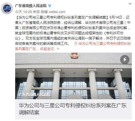 <b>广东高院:华为与三星专利侵权纠纷系列案已调解结案</b>