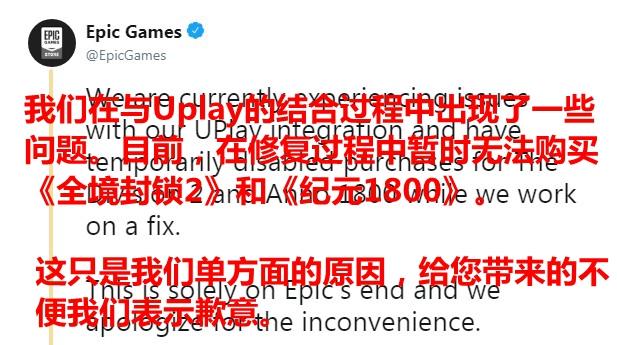 育碧游戏从Epic上暂时下架 重新上架日期待定
