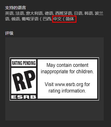 黑曜石新作《外部世界》商店页面更新 支持简体中文