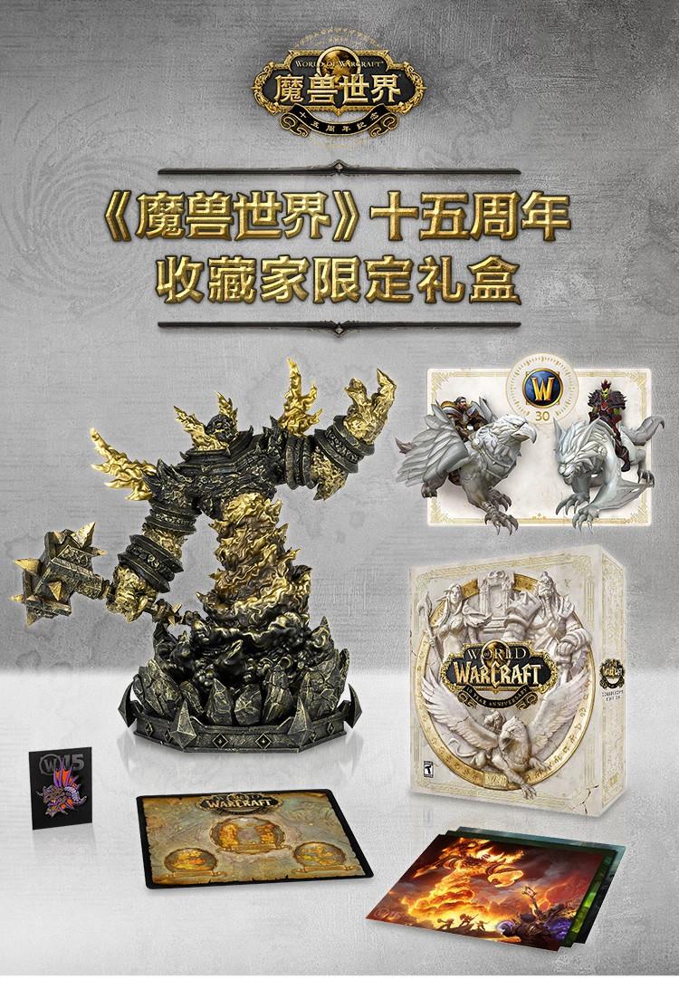 《魔兽世界》十五周年限定礼盒 拉格纳罗斯雕像精美