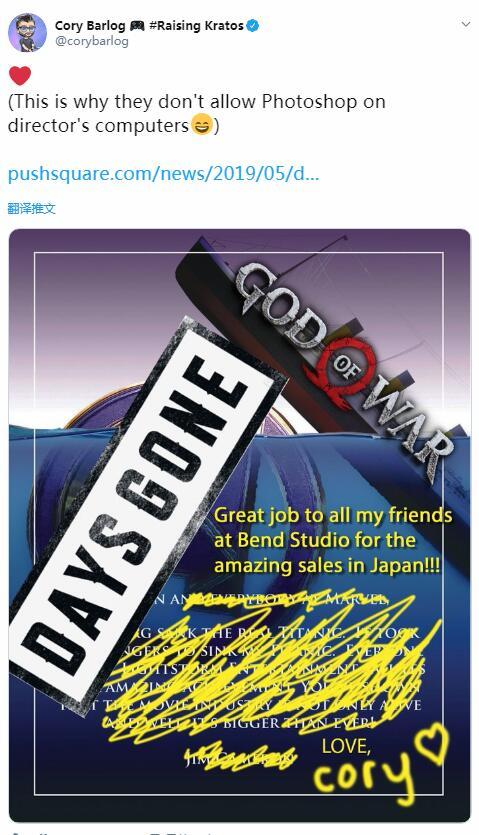 《往日不再》日本销量超《战神》 制作人灵魂P图道贺
