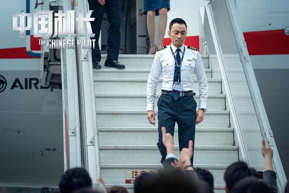 建国70周年献礼片《中国机长》最新剧照 袁泉大眼萌翻