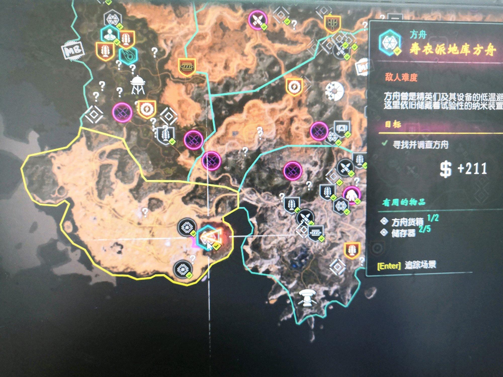 《狂怒2》超能炮方舟通电方法分享