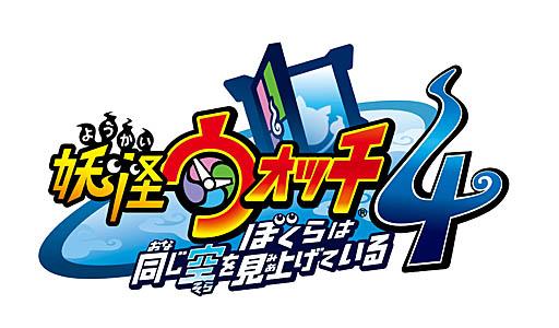 Switch《妖怪手表4》延期至6.20日 4世界妖怪物语