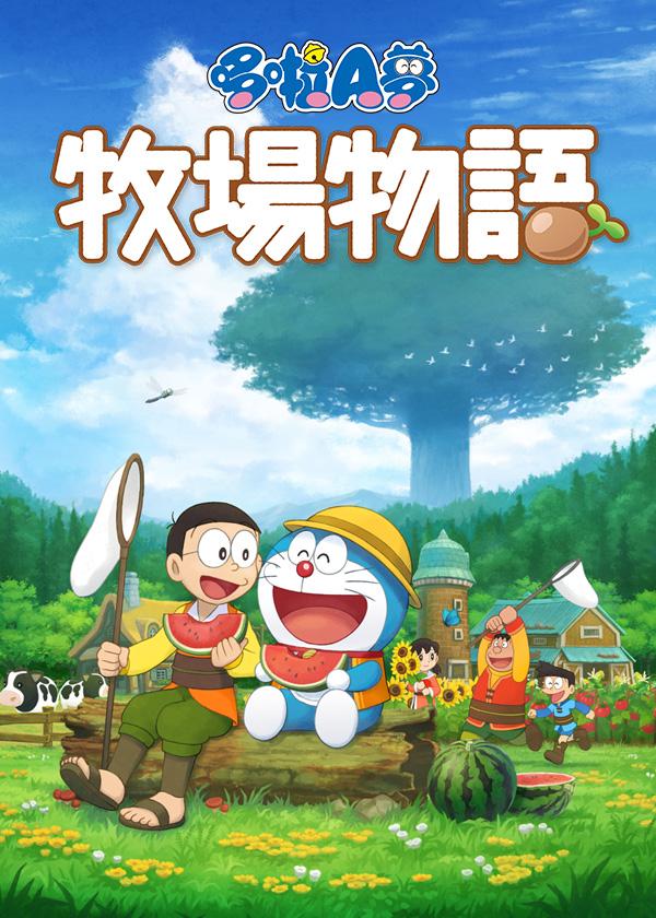 NS《哆啦A梦:牧场物语》繁中版7.25日发售 PC版未定