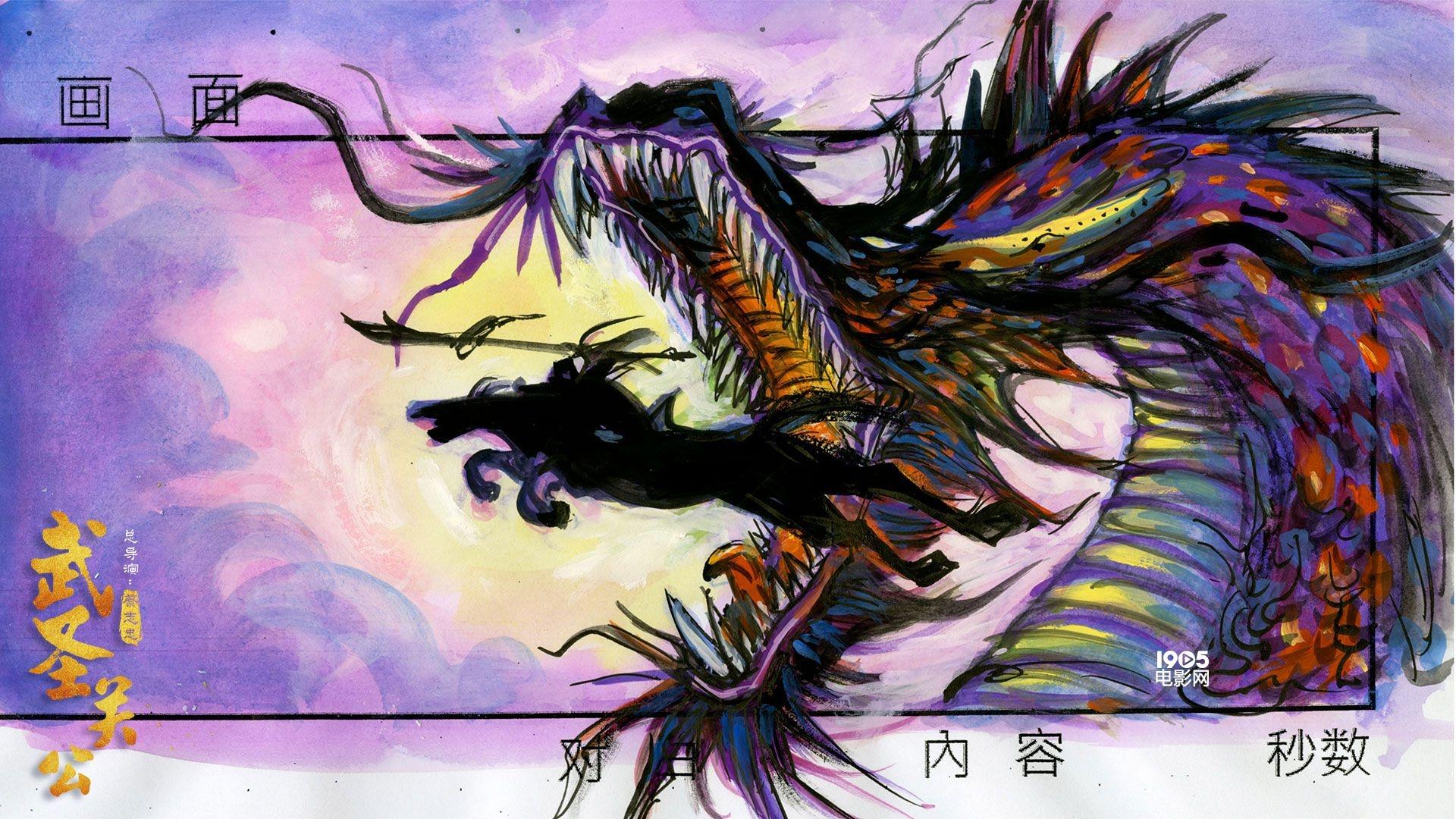 国漫《武圣关公》首发海报 今年暑假上映