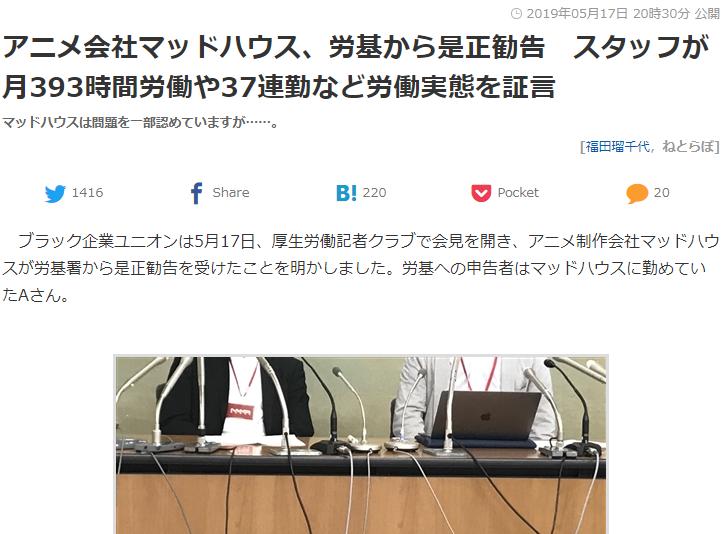 日本黑企联盟:《死亡笔记》厂员工月勤393小时被劳动省约谈