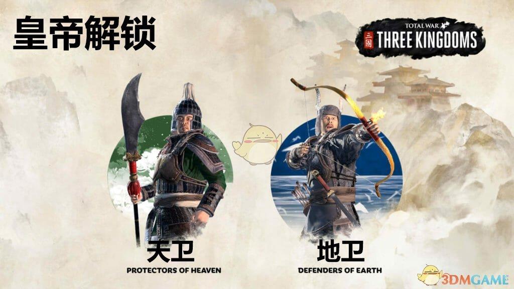 《全面战争:三国》称帝可解锁兵种一览