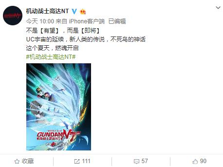 《机动战士高达NT》 确认引进内地 官方中文预告发布