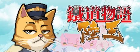 《铁道物语:陆王》游戏库
