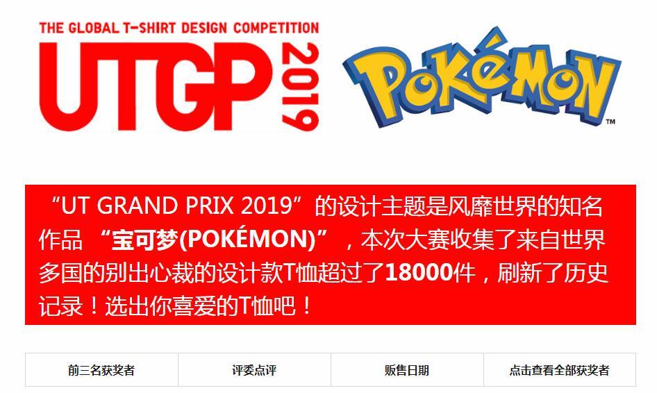 国人摘优衣库宝可梦UT设计大赛金牌 淘宝却早有同款?