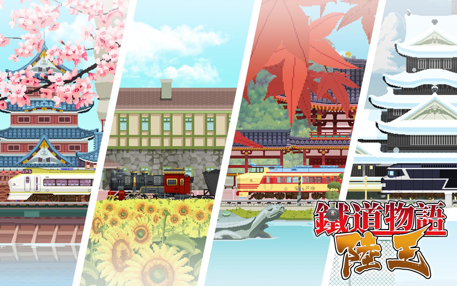 《铁道物语:陆王》5月20日更新内容一览