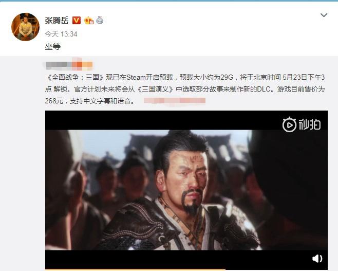 C站主播张腾岳:背靠等《片面战斗:叁国》正式松锁