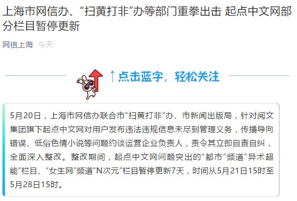 <b>上海市网信办重拳出击 起点中文网部分栏目暂停更新</b>
