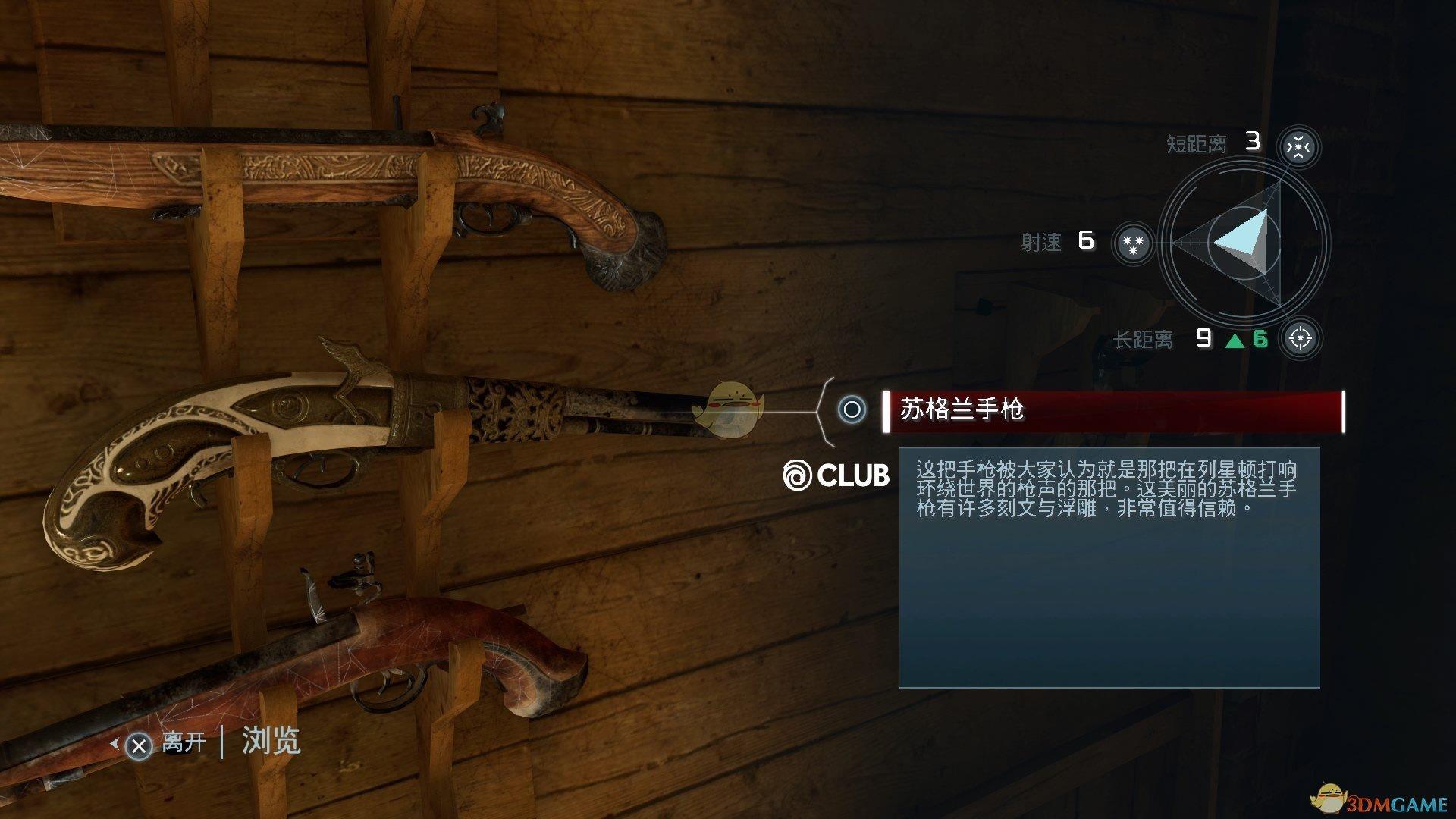 《刺客信条3:重制版》武器选择推荐