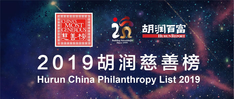 胡润慈善榜:腾讯多人上榜 章泽天为唯一上榜90后