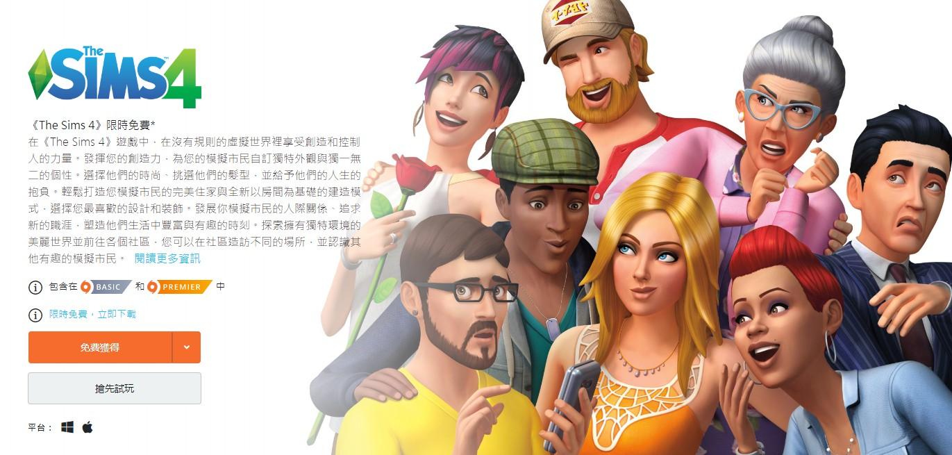Steam喜加二免费领游戏 Origin免费领《模拟人生4》