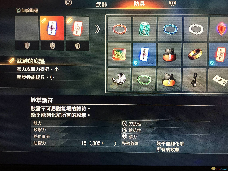 《如龙:极2》保镳任务重要奖励介绍