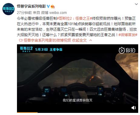 《哥斯拉》终极中文预告 人类与巨兽并肩作战