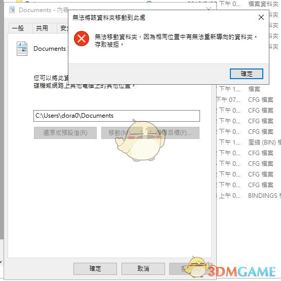 《全境封锁2》画面设置无效解决方法介绍