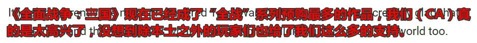 多谢中国玩家!《全面战争:三国》成该系列预购最多作品