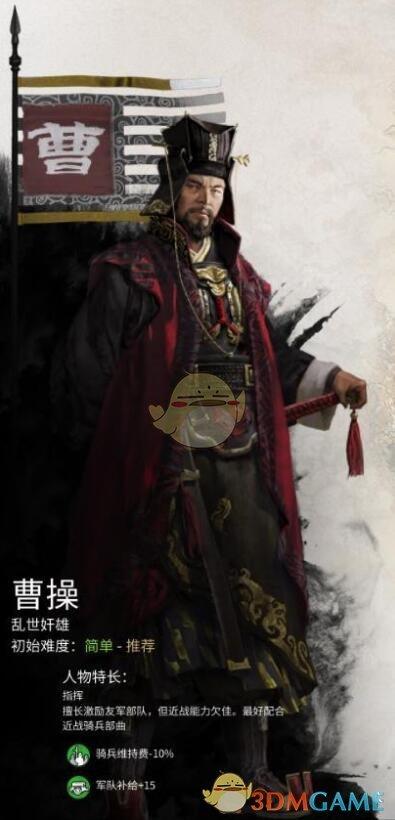 《全面战争:三国》曹操势力特性及玩法风格介绍