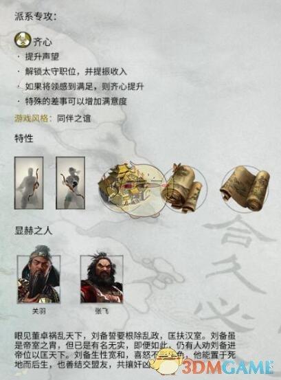 《全面战争:三国》刘备势力特性及玩法风格介绍