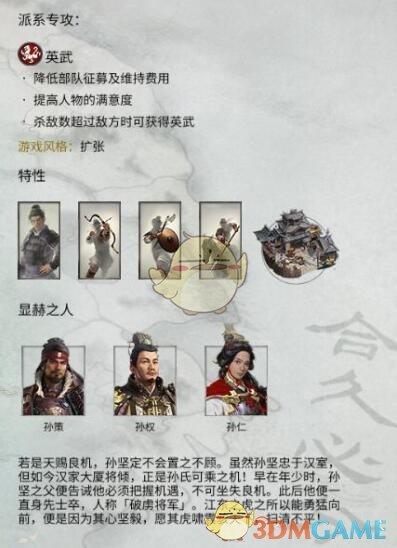 《全面战争:三国》孙坚势力特性及玩法风格介绍