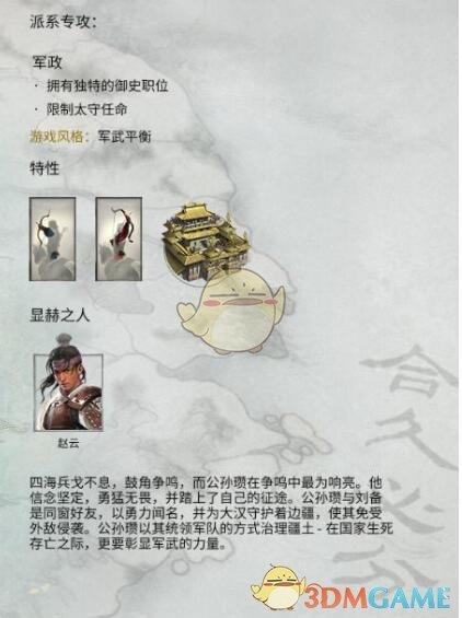 《全面战争:三国》公孙瓒势力特性及玩法风格介绍