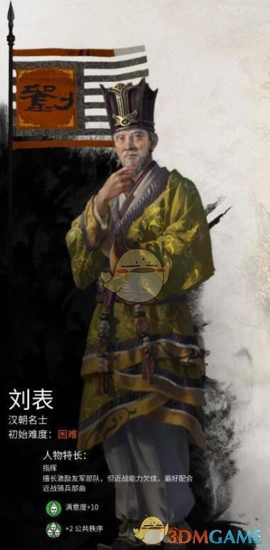 《全面战争:三国》刘表势力特性及玩法风格介绍