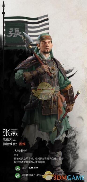《全面战争:三国》张燕势力特性及玩法风格介绍
