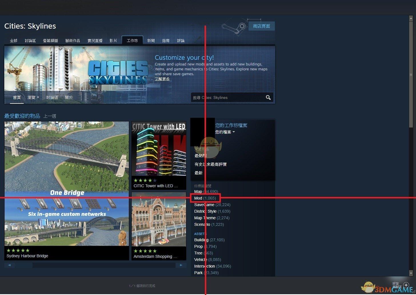 《城市:天际线》创意工坊mod超详细安装指南