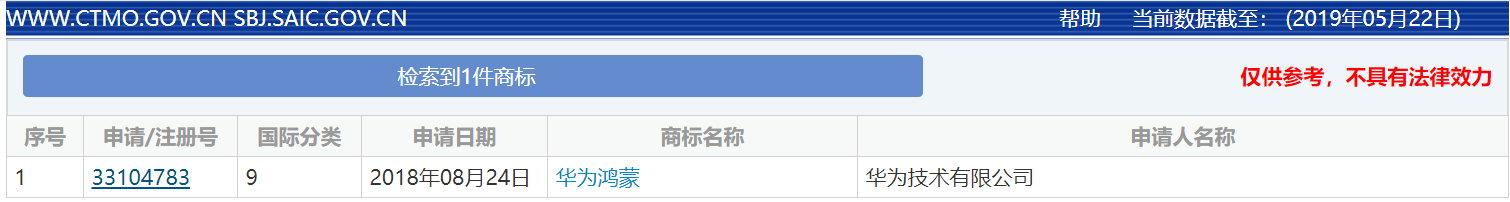 """华为自研操作系统将被命名为""""鸿蒙"""" 已注册商标"""