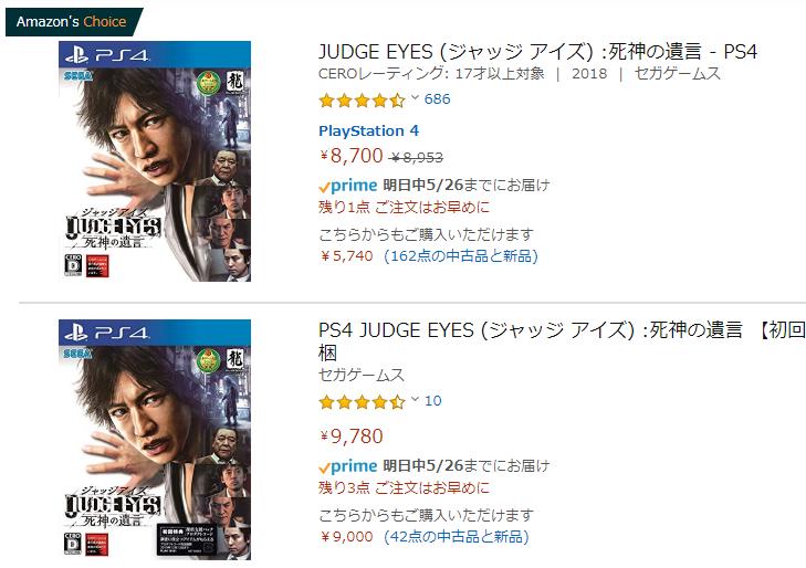 《审判之眼:死神的遗言》旧版价格坚挺 新价版近2倍