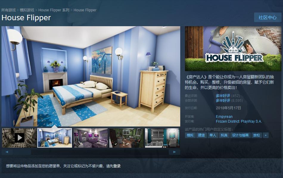 炒房者的游戏!《房产达人》首日登陆Steam全球畅销第二名