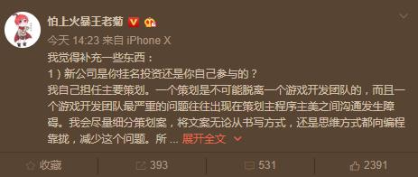 决定自建团队做游戏的王老菊:想要赚钱不必去做游戏