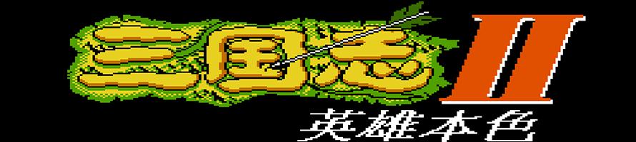 《三国志2:霸王的大陆—英雄本色》简体中文免安装版
