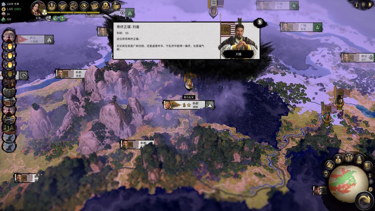 《全面战争:三国》评测:江水始得归
