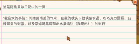 星露谷物语放大镜怎么用