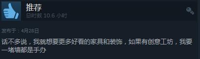 在游戏中当个粉刷匠 《房产达人》Steam商店收获诸多好评